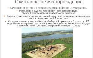 Самотлоровское нефтяное месторождение — крупнейшее в мире