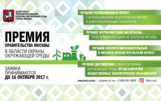Премия правительства москвы в области охраны окружающей среды