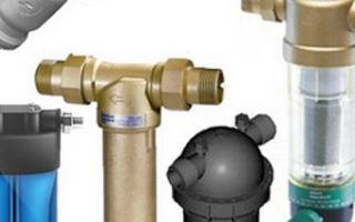 Фильтр для грубой очистки воды перед счётчиком, разновидности, установка