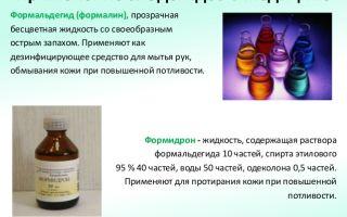 Формальдегид: формула, где применятся, свойства, в чем опасность для человека