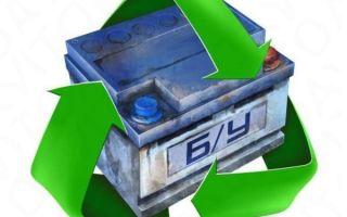 Утилизация промышленных и автомобильных кислотных аккумуляторов