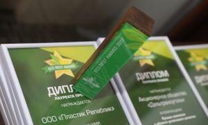 Eco best award — практическая конференция «экология и бизнес»
