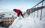 Уборка снега с крыши — занятие для профессионалов