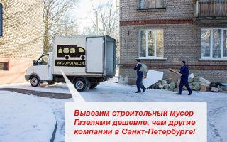 Услуги вывоза строительного мусора в санкт-петербурге